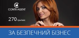 contr_agent
