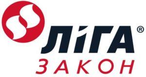 Лига Закон Купить Киев