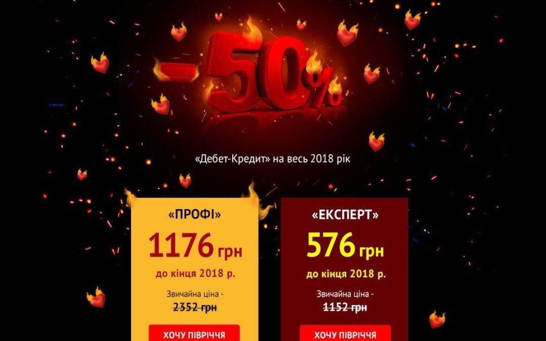 АКЦІЯ 50% знижка наелектронне видання Дебет-Кредит